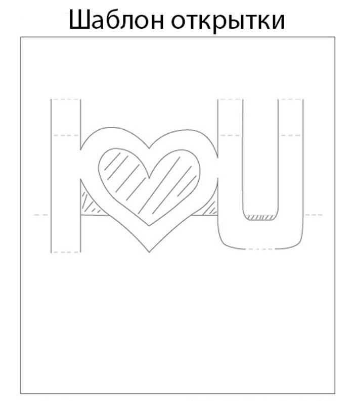 объемная валентинка своими руками из бумаги шаблоны