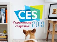 украинские стартапы в Лас-Вегасе