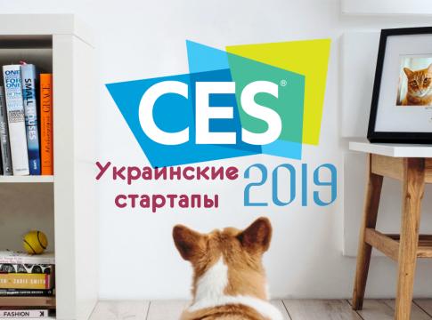 CES 2019: украинские стартапы в Лас-Вегасе
