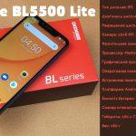 DOOGEE BL5500 Lite характеристики