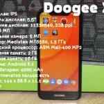 Doogee X70 характеристики