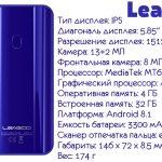Leagoo S9 характеристики