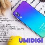 Umidigi One twilight характеристика