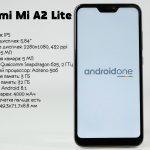 Xiaomi Mi A2 Lite 2 характеристики