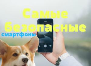 Самые безопасные смартфоны по уровню излучения