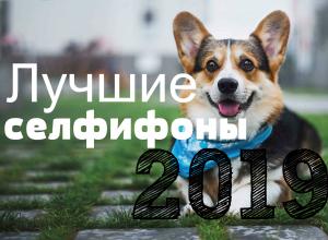 лучшие селфифоны 2019