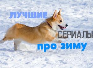 лучшие сериалы про зиму и холод