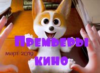 премьеры кино в марте 2019