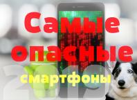 Самые опасные смартфоны по уровню излучения 2019