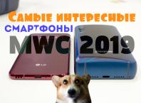 Самые интересные смартфоны MWC 2019