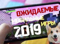 ожидаемые мобильные игры 2019