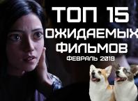 ожидаемые фильмы февраля 2019 года