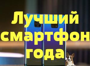 Лучший смартфон года по версии MWC 2019
