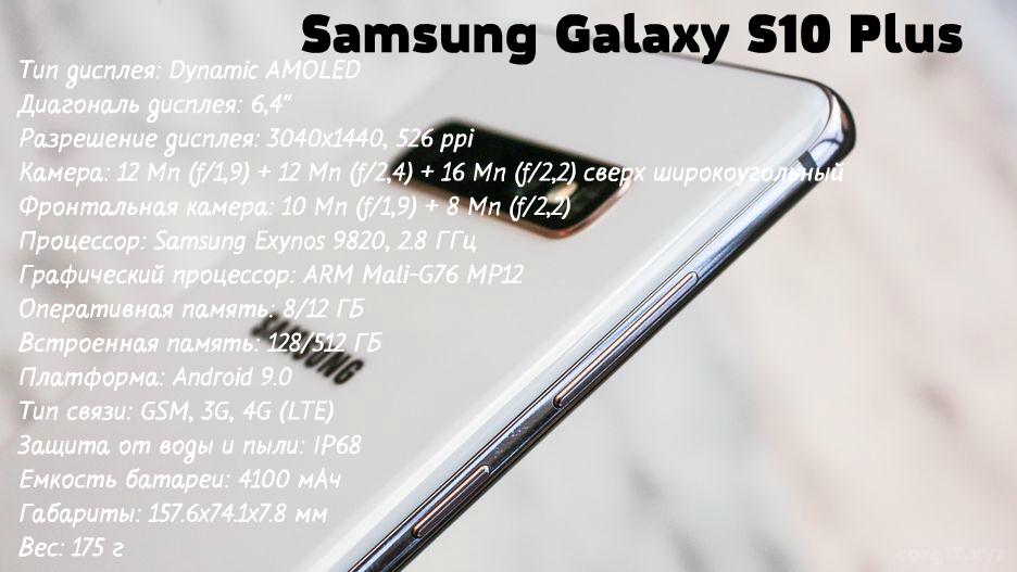 Характеристики Samsung Galaxy S10 Plus