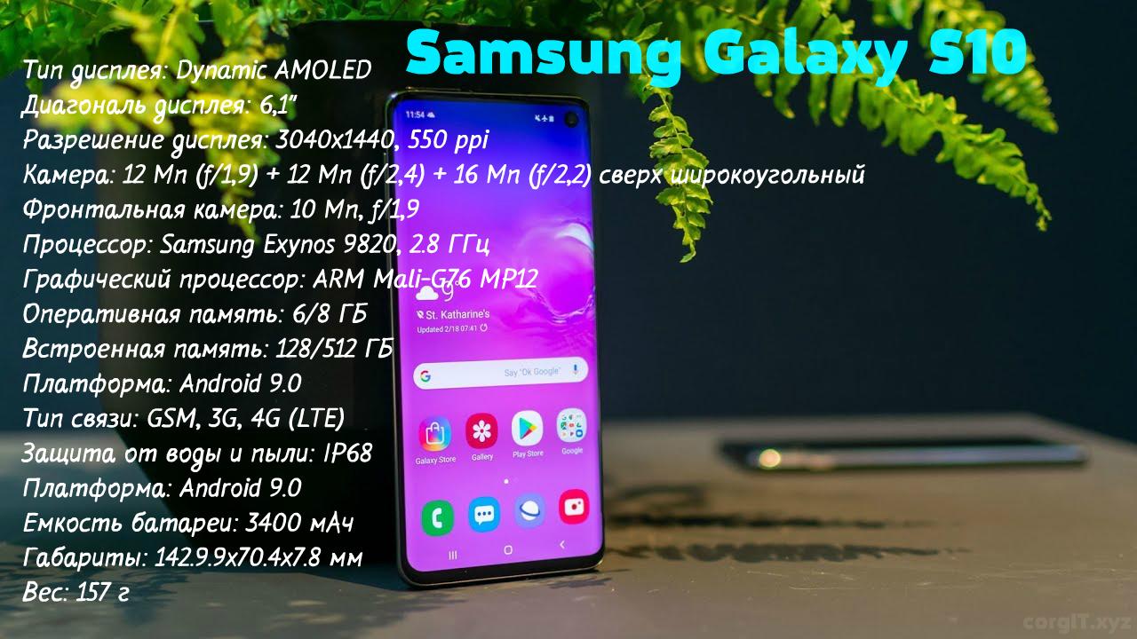 Характеристики Samsung Galaxy S10