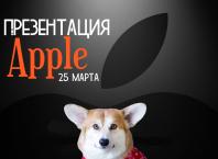 смотреть презентацию Apple онлайн