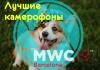 лучшие камерофоны mwc 2019