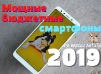 самые мощные бюджетные смартфоны 2019
