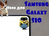 обои для экрана с вырезом Samsung Galaxy S10