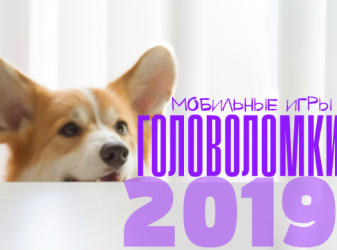 новые мобильные игры головоломки 2019
