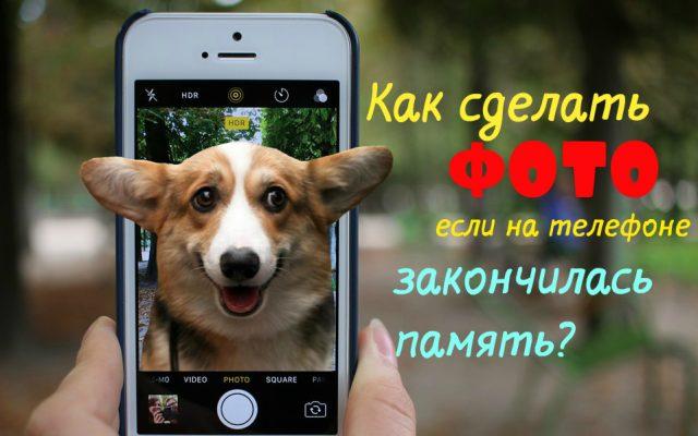 Лафхак для фотографий: что делать если закончилась память на телефоне