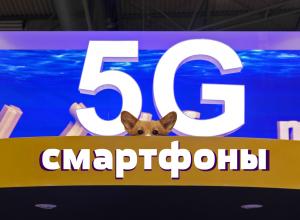 Смартфоны с поддержкой 5G 2019