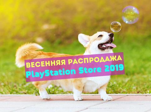 Весенняя распродажа PlayStation Store 2019