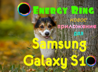 приложение для Samsung Galaxy S10 — Energy Ring
