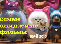 Самые ожидаемые фильмы мая 2019