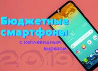 самые бюджетные смартфоны с каплевидным вырезом 2019