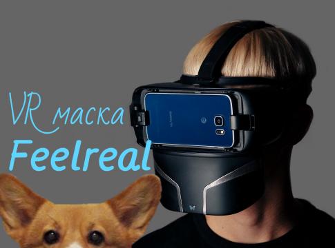 Гаджеты виртуальной реальности:VR маска Feelreal