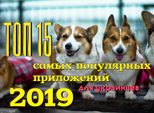 самые популярные приложения 2019 для украинцев