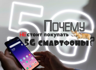 5 причин почему не стоит покупать 5G смартфоны в 2019 году