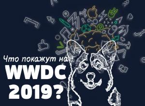 Что покажут на WWDC 2019?