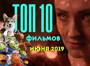 новые фильмы июня 2019