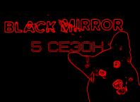 Черное зеркало новый сезон