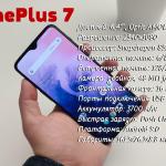 характеристики OnePlus 7