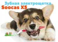 Гаджеты для здоровья 2019: Xiaomi Soocas X5