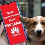 Huawei реклама на экране блокировки