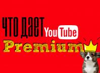 Что дает подписка YouTube Premium?