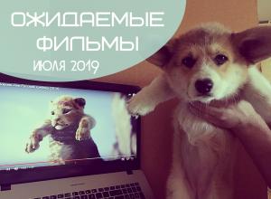 ожидаемые фильмы июля 2019