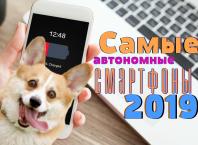 самые автономные смартфоны 2019