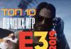 лучшие игры E3 2019