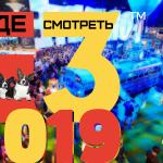 Где смотреть E3 2019: онлайн трансляции, стримы и ссылки