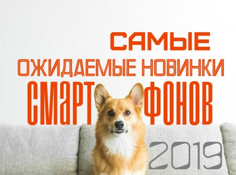 самые ожидаемые новинки смартфонов 2019