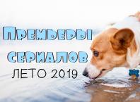 летние премьеры сериалов 2019