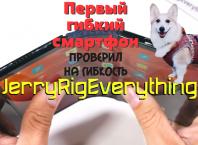 Первый гибкий смартфон FlexPai проверил на гибкость JerryRigEverything