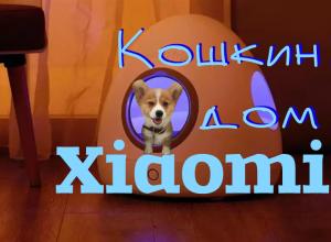 Гаджеты для животных 2019: домик для кошки Xiaomi