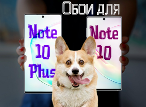 обои для Samsung Galaxy Note 10