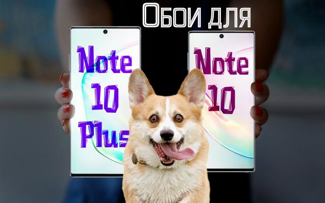 обои для Samsung Galaxy Note 10